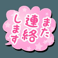[LINEスタンプ] 毎日使えるぷくぷくピンク-日常会話-