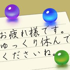 [LINEスタンプ] ビー玉と便箋4(丁寧)