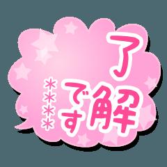[LINEスタンプ] カスタム毎日使えるぷくぷくピンク日常会話