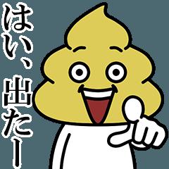 [LINEスタンプ] ウンコマン 5