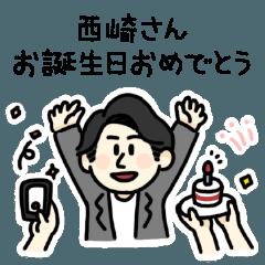 [LINEスタンプ] 西崎さん誕生日おめでとう編