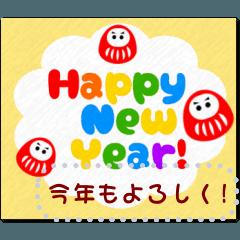 [LINEスタンプ] 毎年使える年賀状のメッセージスタンプ!!