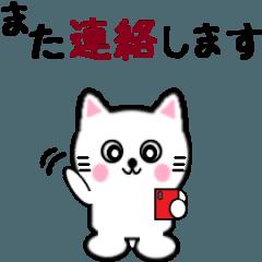 [LINEスタンプ] 動く白いねこ4 あいさつ編