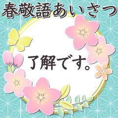 [LINEスタンプ] 上品和風✿[春&敬語] 桜 お花