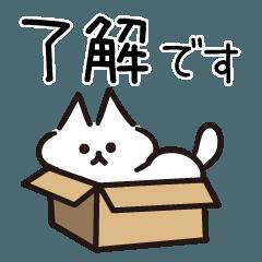 [LINEスタンプ] 少し動く!白猫ちゃん