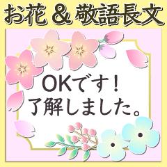 [LINEスタンプ] 春 大人上品お花✿長文敬語あいさつスタンプの画像(メイン)