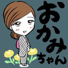 [LINEスタンプ] 定番挨拶★おかみちゃんスタンプ