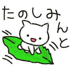 [LINEスタンプ] ゆるい白ネコのダジャレ&死語~挨拶~の画像(メイン)