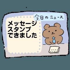 [LINEスタンプ] おさんぽくま4(メッセージスタンプ)の画像(メイン)