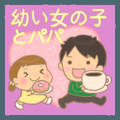 [LINEスタンプ] 幼い女の子とパパ