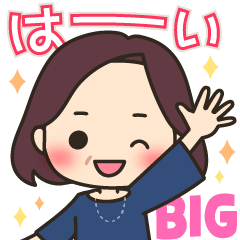 [LINEスタンプ] 上品ママさんの日常BIGスタンプ