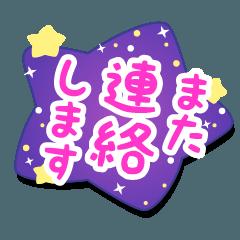 [LINEスタンプ] 毎日使える星のスタンプ-日常会話-