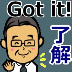 [LINEスタンプ] 笑顔の中高年 英語と日本語