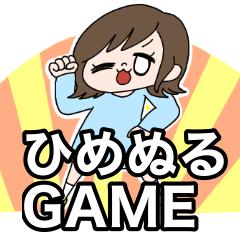 [LINEスタンプ] ひめまる&ぬるみずGAMEのスタンプ その1