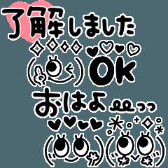 [LINEスタンプ] 大人シンプル♡かわいい顔文字
