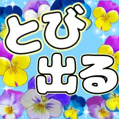 [LINEスタンプ] 運気も気分も上がる動いて飛び出るお花