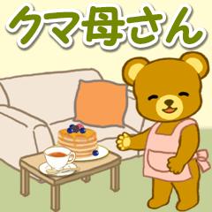 [LINEスタンプ] クマ母さんの毎日