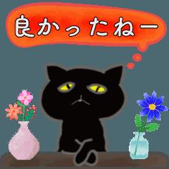 [LINEスタンプ] 動く‼︎吹き出し黒猫