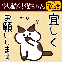 [LINEスタンプ] 少し動く!猫ちゃん [敬語]