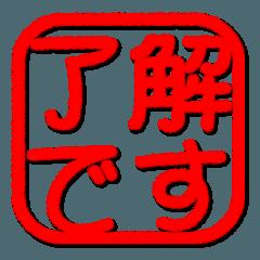 [LINEスタンプ] ハンコのデカ文字挨拶スタンプ(敬語入り)