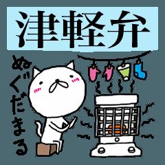 [LINEスタンプ] 津軽弁ステキなネコちゃんスタンプ