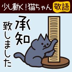 [LINEスタンプ] Popup!少し動く!猫ちゃん [敬語]