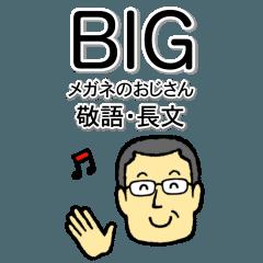 [LINEスタンプ] メガネのおじさん8  敬語 BIGスタンプ