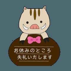 [LINEスタンプ] 亥の子のお仕事編