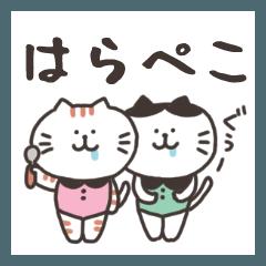 [LINEスタンプ] 腹ペコにゃんこ2