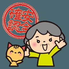 [LINEスタンプ] ばぁば❤︎安否確認(呼びかけ)スタンプ_繁体