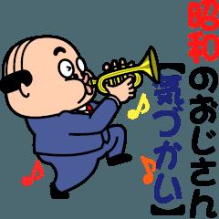 [LINEスタンプ] 昭和のおじさん【気づかい】