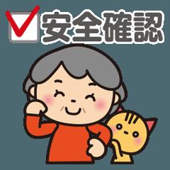 [LINEスタンプ] ばぁば❤︎安否確認(応答)スタンプ_繁体字