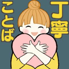 [LINEスタンプ] お団子ガール時々うさぴょんと 5☆丁寧語