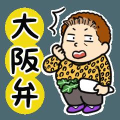 [LINEスタンプ] おいちゃん・おばちゃんの大阪弁スタンプ