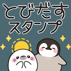 [LINEスタンプ] 飛び出す♪ほのぼの子ペンギン
