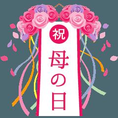 [LINEスタンプ] 【動く】母の日スタンプ