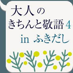 [LINEスタンプ] 大人のきちんと敬語4