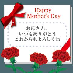 [LINEスタンプ] 【 書き込める 母の日 】