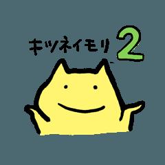 [LINEスタンプ] キツネイモリ2