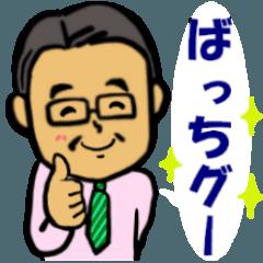 [LINEスタンプ] 笑顔の中高年8 懐かしい昭和言葉①