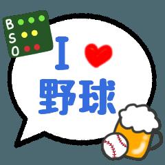[LINEスタンプ] 野球観戦用ふきだしスタンプ2