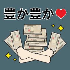 [LINEスタンプ] お金を沢山引き寄せよう!2
