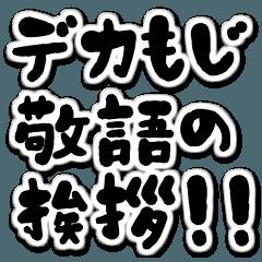 [LINEスタンプ] 筆書きデカ文字の敬語の挨拶!