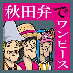[LINEスタンプ] 秋田弁でONE PIECE