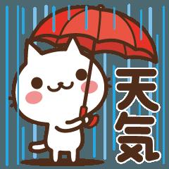 [LINEスタンプ] ねこの缶詰め【お天気セット】