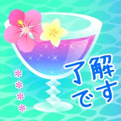 [LINEスタンプ] カスタム★ガラス風大人のビーチリゾート4