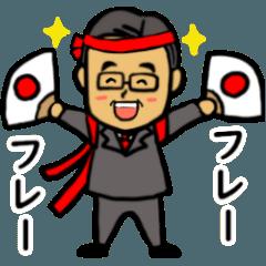 [LINEスタンプ] 笑顔の中高年10 応援編