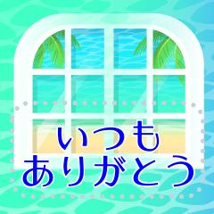 [LINEスタンプ] メッセージ★ガラス大人のビーチリゾート