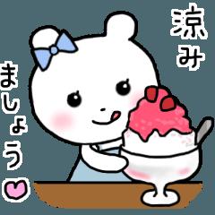 [LINEスタンプ] 白くまの丁寧♡挨拶♡友だちことば♡3夏