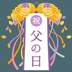[LINEスタンプ] 【動く】父の日スタンプ